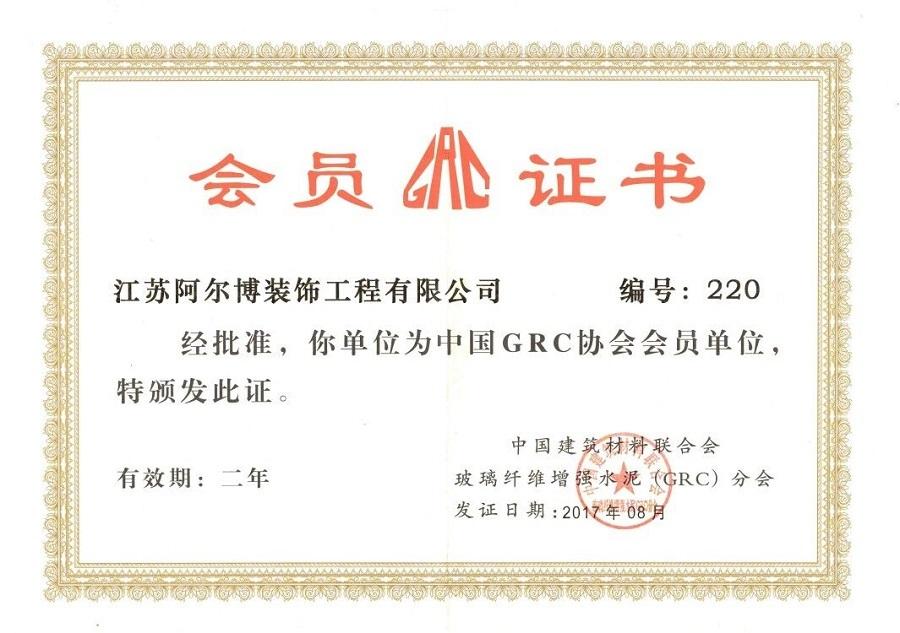 GRC协会会员证书.jpg